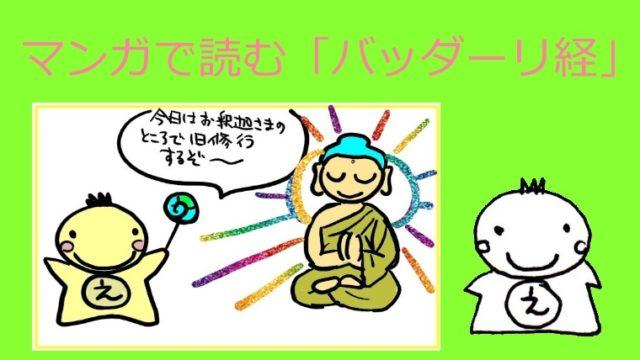 マンガ「バッダーリ経」画像