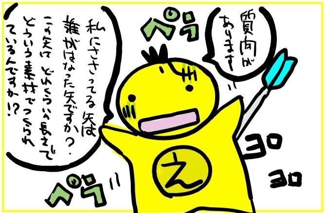 マンガ「毒矢のたとえ」2