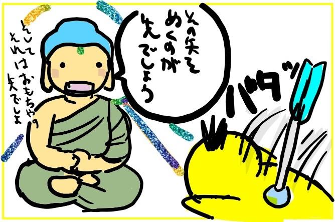 マンガ「毒矢のたとえ」4