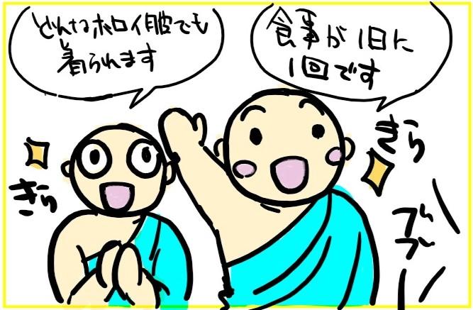 マンガ「ブッダが尊敬される理由」2