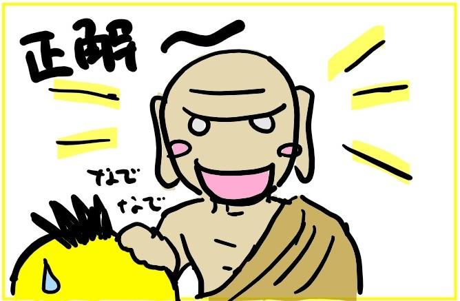 マンガ「ブッダが尊敬される理由」4