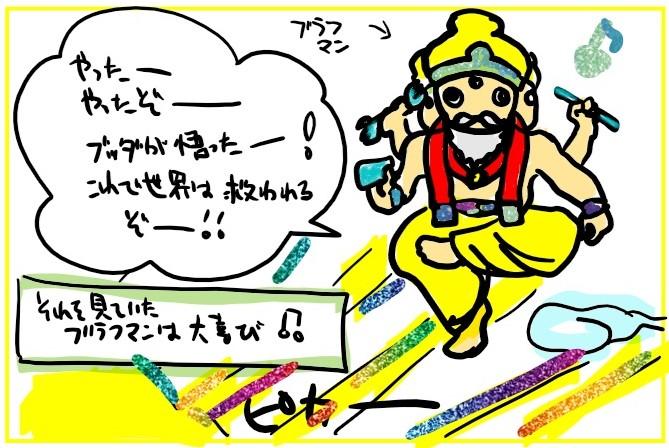 マンガ「ブッダの成道」3
