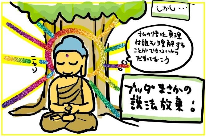 マンガ「ブッダの成道」4
