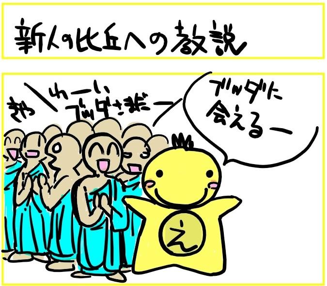 マンガ中部第67経4-1
