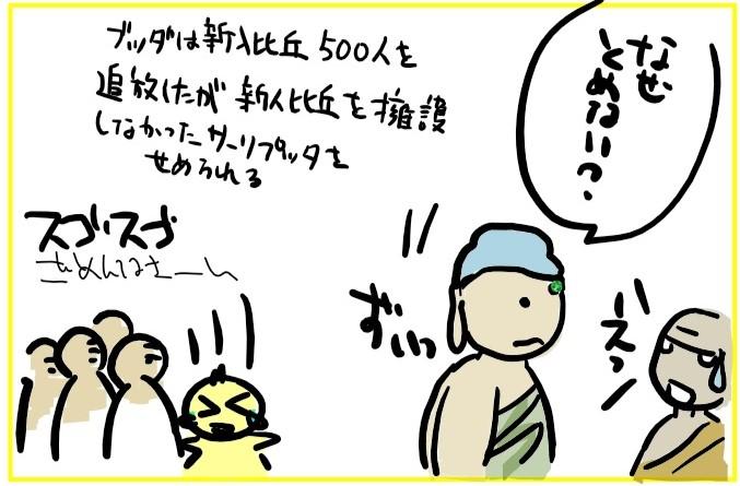マンガ中部第67経4-3