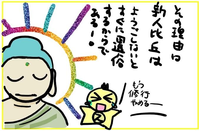 マンガ中部第67経4-4