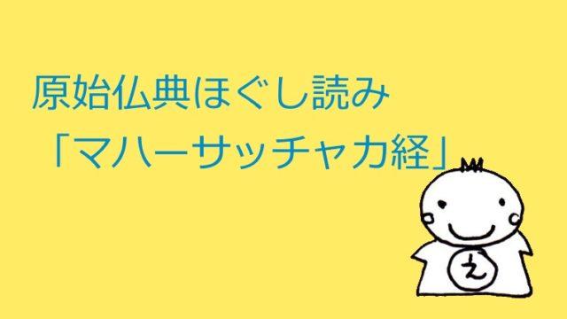 原始仏典ほぐし読み「マハーサッチャカ経」