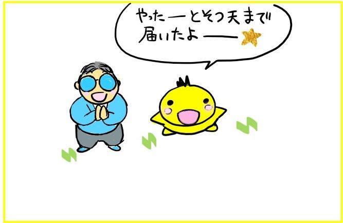 マンガ慈悲喜捨2-4