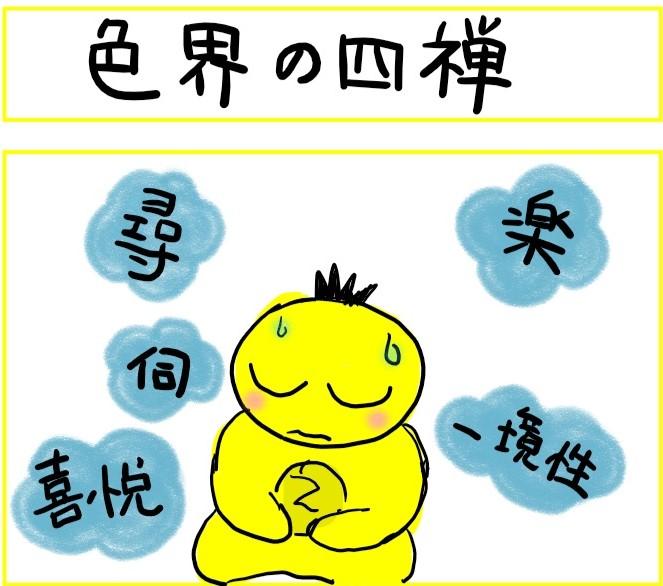 マンガ「色界四禅の瞑想」1