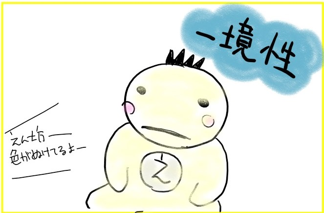 マンガ「色界四禅の瞑想」4