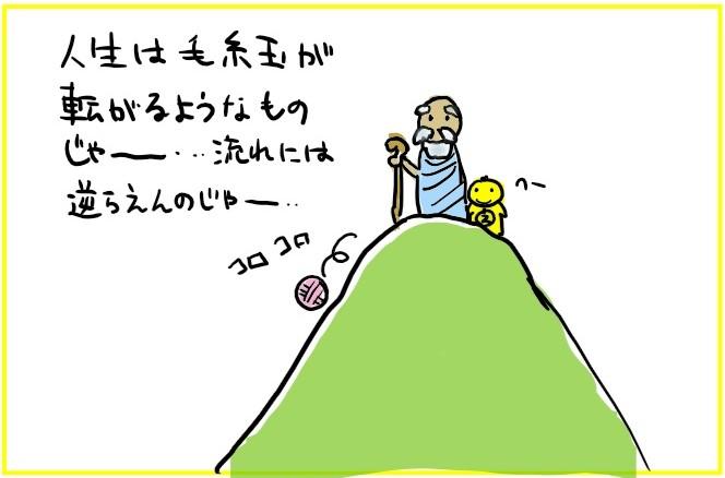 マッカリ・ゴーサラー4-2