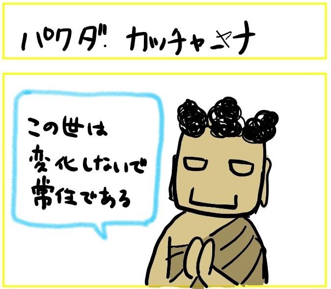 パクダ・カッチャーナ4-1