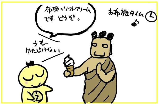 パクダ・カッチャーナ