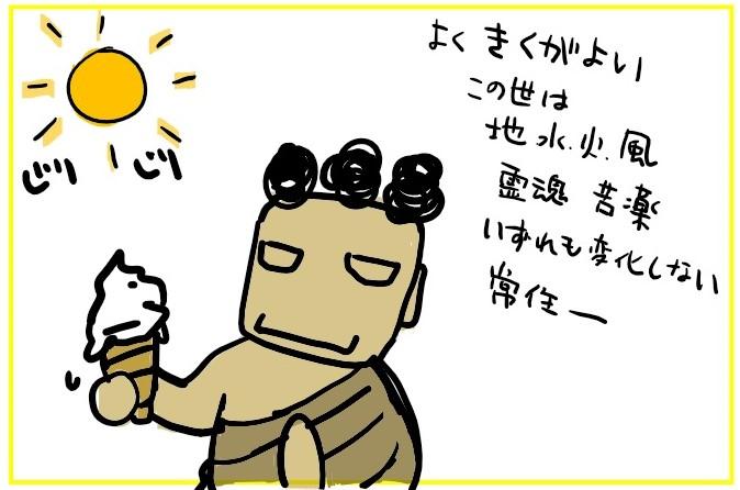 パクダ・カッチャーナ4-3