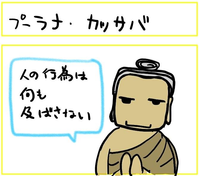 「マンガ」プーラナ・カッサバ4-1