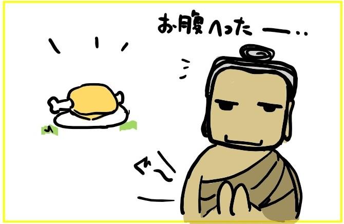 「マンガ」プーラナ・カッサバ4-2