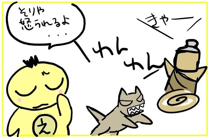 「マンガ」プーラナ・カッサバ4-4