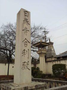 日泰寺写真
