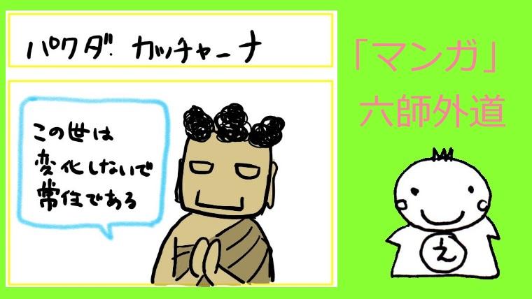 パクダ・カッチャーヤナ