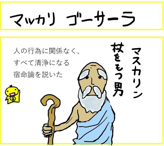 マッカリ・ゴーサーラ