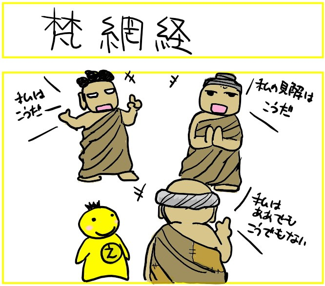 梵網経4-1