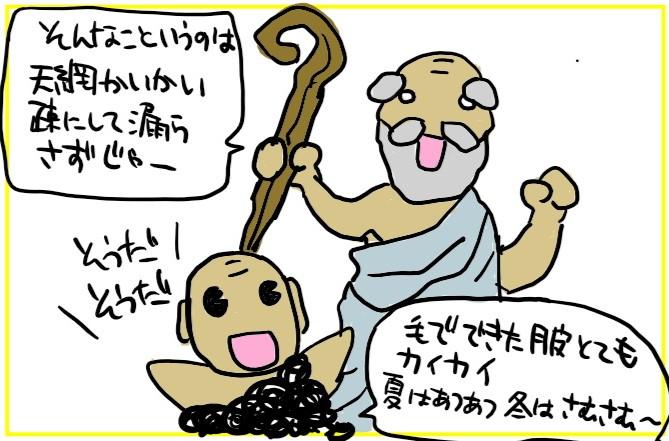 梵網経4-2
