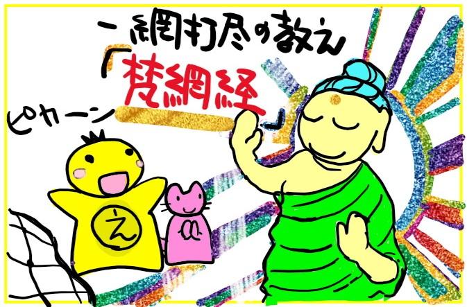 梵網経4-4