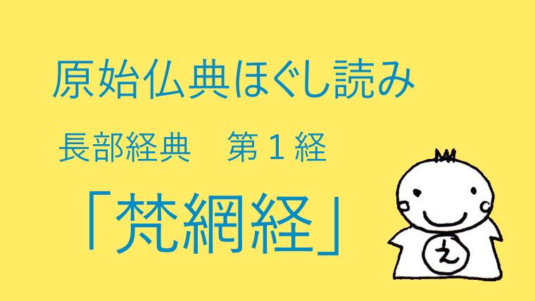 長部第1経「梵網経」