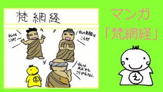 マンガ梵網経