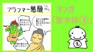 聖求経③マンガ
