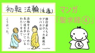 聖求経④マンガ