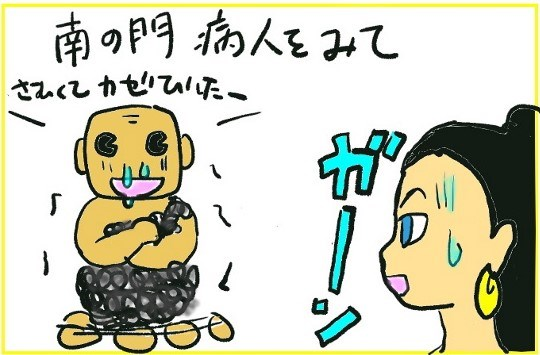 四門出遊マンガ②
