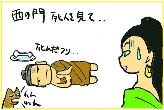 四門出遊マンガ③
