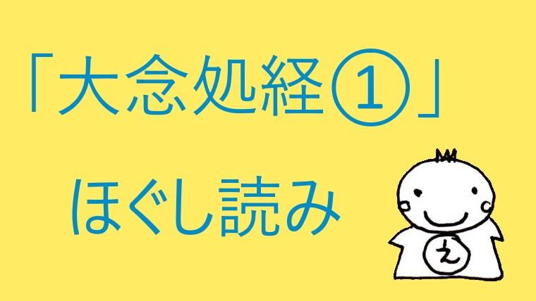 大念処経①