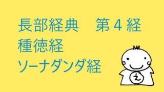 長部4経 ソーナダンダ経