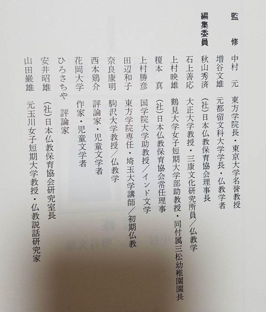 仏教説話体系 編集委員