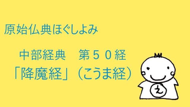 第50経 降魔経