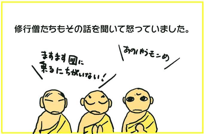 尊敬されるサーリプッタ②-2
