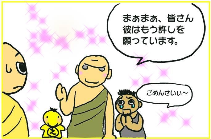 尊敬されるサーリプッタ②-3