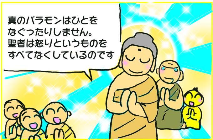 尊敬されるサーリプッタ②-4