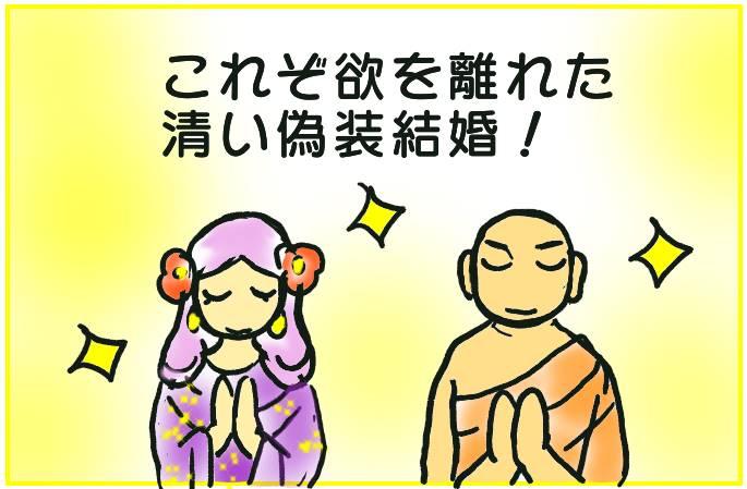 マハーカッサパの結婚⑤