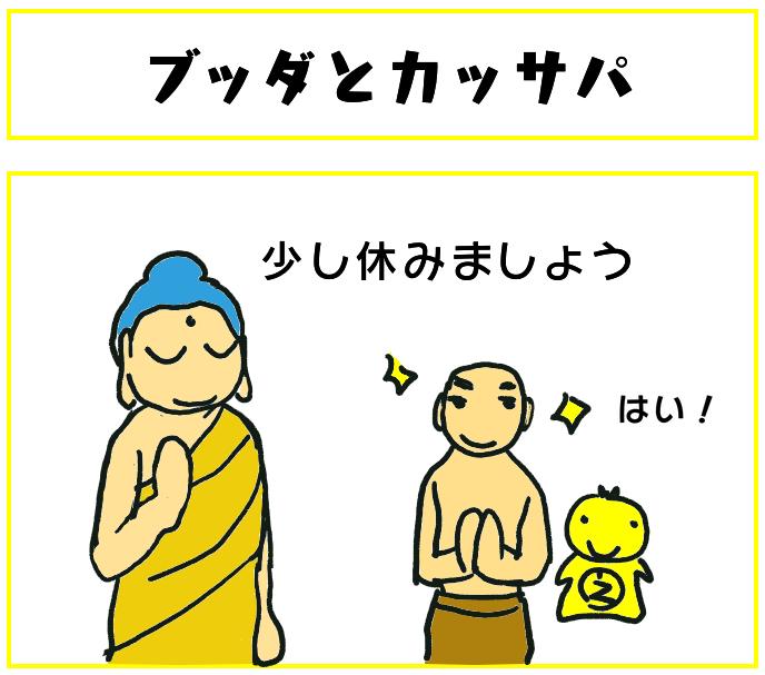 カッサパとブッダの糞掃衣(ふんぞうえ)①
