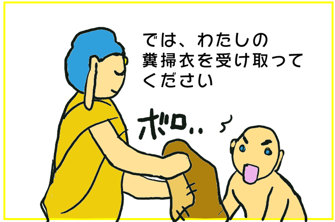 カッサパとブッダの糞掃衣(ふんぞうえ)③