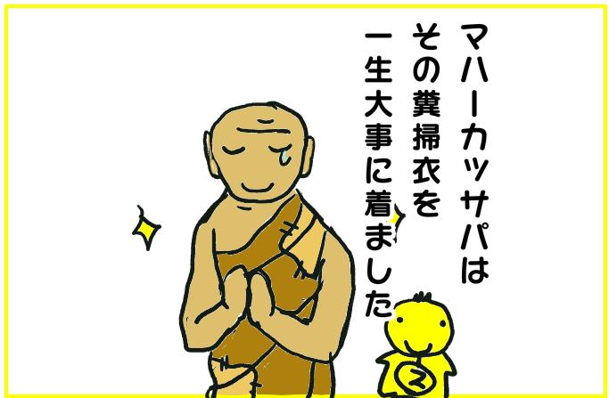 カッサパとブッダの糞掃衣(ふんぞうえ)④