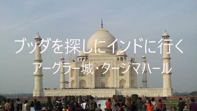 アーグラ城・タージマハール