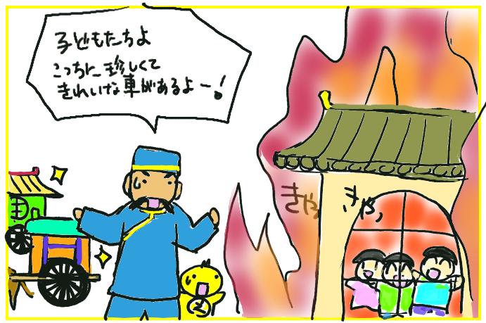 三者火宅の譬喩 マンガ