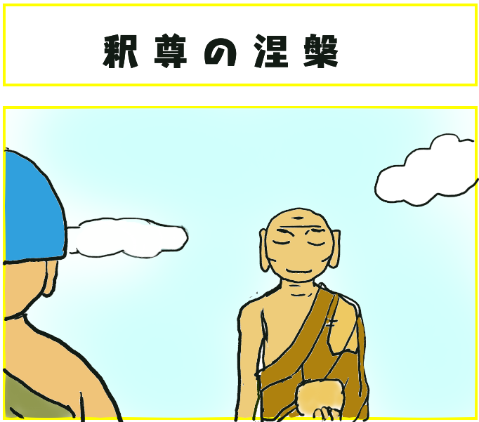 大迦葉とブッダの涅槃
