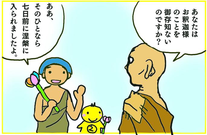 マハーカッサパとブッダの涅槃