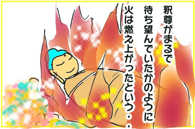 荼毘・火葬・ブッダ・涅槃・入滅・釈尊
