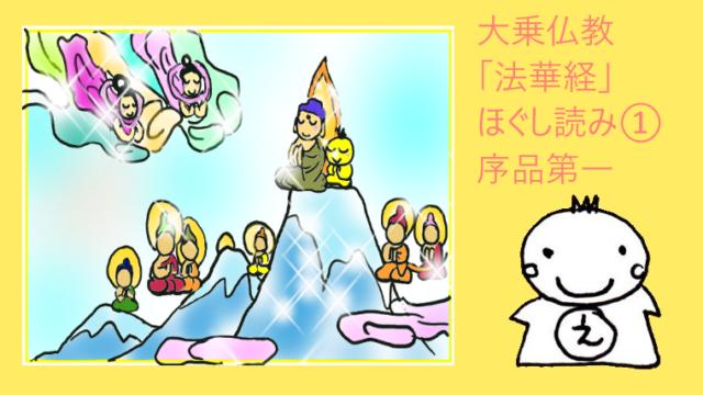 法華経「序品第一」ほぐし読み